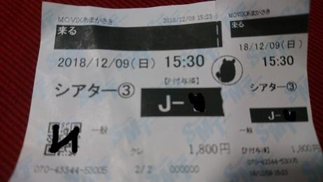 f:id:Jovian-Cinephile1002:20181219015907j:plain
