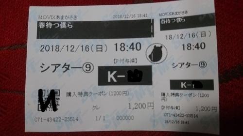 f:id:Jovian-Cinephile1002:20181226021500j:plain