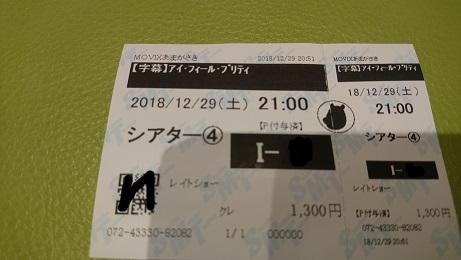 f:id:Jovian-Cinephile1002:20190103004822j:plain