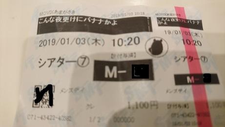f:id:Jovian-Cinephile1002:20190104023239j:plain