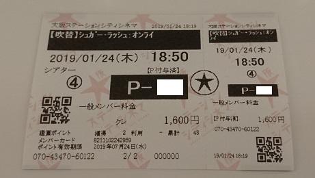 f:id:Jovian-Cinephile1002:20190129123942j:plain