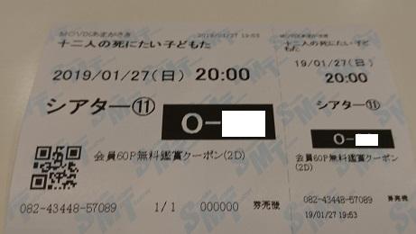 f:id:Jovian-Cinephile1002:20190203022003j:plain