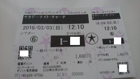 f:id:Jovian-Cinephile1002:20190307225442j:plain