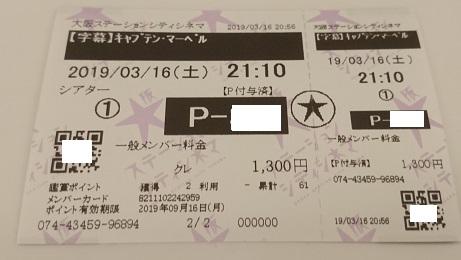 f:id:Jovian-Cinephile1002:20190321132355j:plain