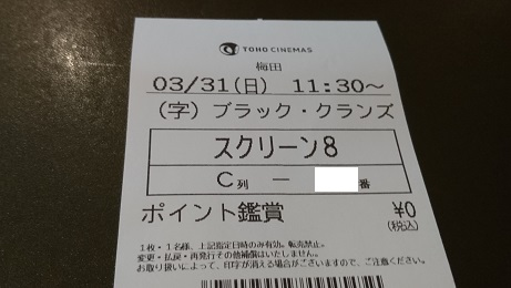 f:id:Jovian-Cinephile1002:20190403014911j:plain