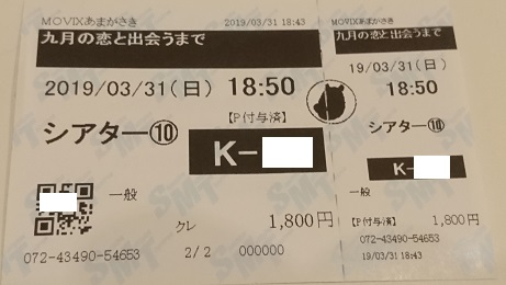 f:id:Jovian-Cinephile1002:20190407135804j:plain