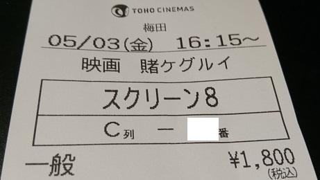 f:id:Jovian-Cinephile1002:20190504004514j:plain