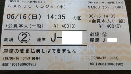 f:id:Jovian-Cinephile1002:20190620150241j:plain