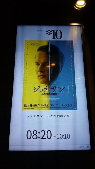 f:id:Jovian-Cinephile1002:20190627223630j:plain
