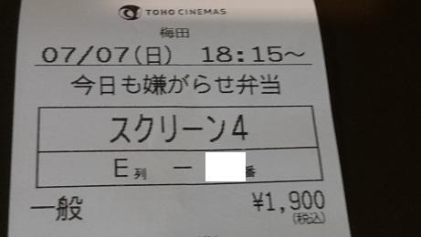 f:id:Jovian-Cinephile1002:20190711184556j:plain