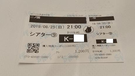 f:id:Jovian-Cinephile1002:20190829143027j:plain