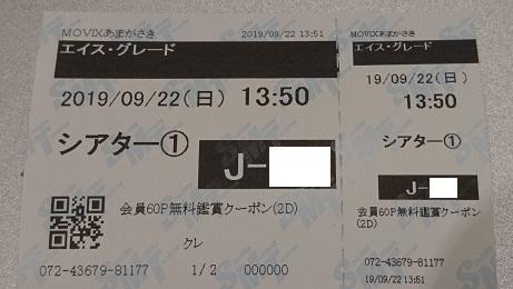f:id:Jovian-Cinephile1002:20190923204828j:plain