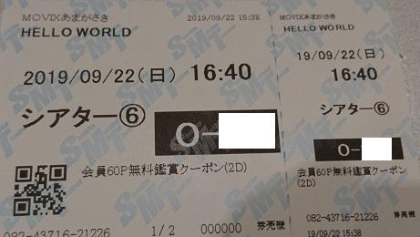 f:id:Jovian-Cinephile1002:20190925014043j:plain
