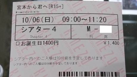 f:id:Jovian-Cinephile1002:20191012155140j:plain