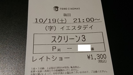 f:id:Jovian-Cinephile1002:20191023003549j:plain