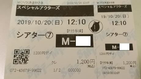 f:id:Jovian-Cinephile1002:20191025010045j:plain