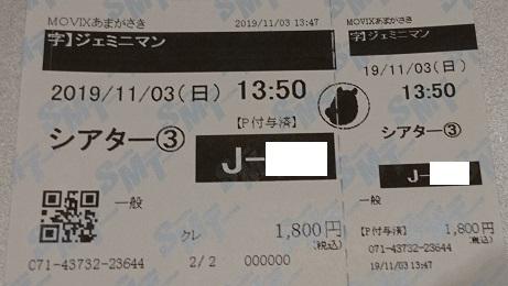 f:id:Jovian-Cinephile1002:20191103183222j:plain