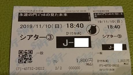 f:id:Jovian-Cinephile1002:20191114213908j:plain
