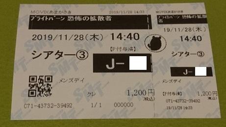 f:id:Jovian-Cinephile1002:20191129014424j:plain