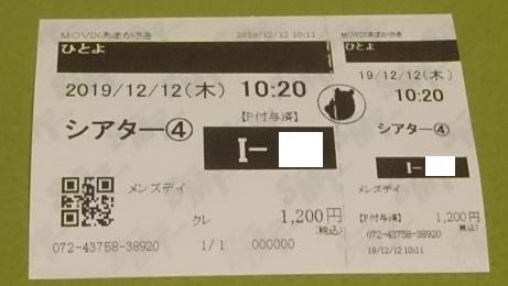 f:id:Jovian-Cinephile1002:20191213154643j:plain