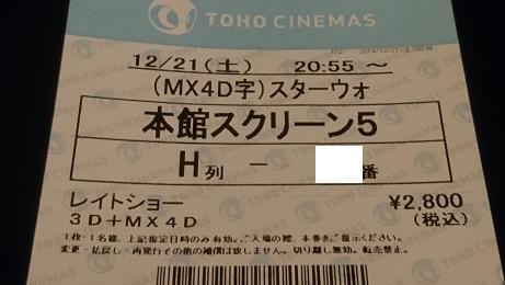 f:id:Jovian-Cinephile1002:20191222162023j:plain