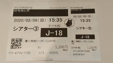 f:id:Jovian-Cinephile1002:20200211005950j:plain