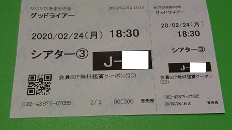 f:id:Jovian-Cinephile1002:20200224161112j:plain