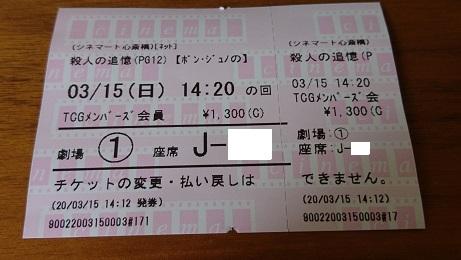 f:id:Jovian-Cinephile1002:20200315141337j:plain