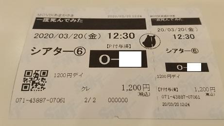 f:id:Jovian-Cinephile1002:20200322001320j:plain