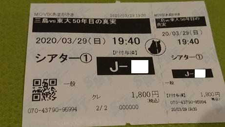 f:id:Jovian-Cinephile1002:20200330204324j:plain