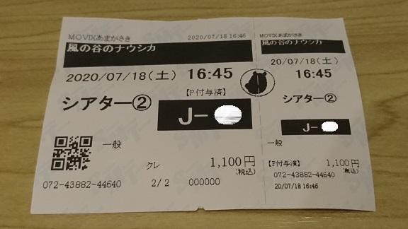f:id:Jovian-Cinephile1002:20200719012127j:plain