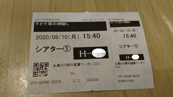 f:id:Jovian-Cinephile1002:20200814172539j:plain