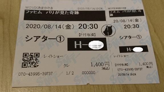 f:id:Jovian-Cinephile1002:20200816132211j:plain