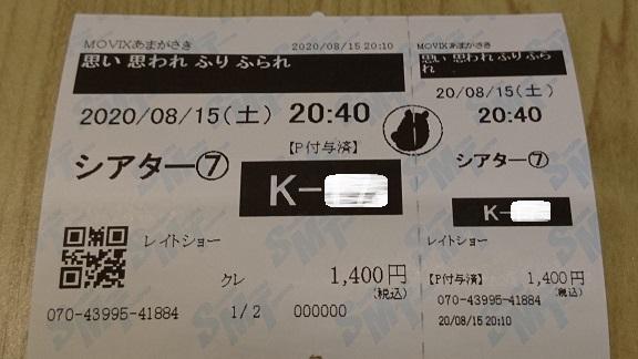 f:id:Jovian-Cinephile1002:20200818125227j:plain