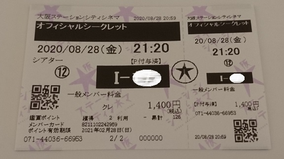 f:id:Jovian-Cinephile1002:20200830133727j:plain