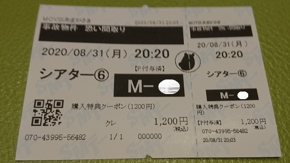 f:id:Jovian-Cinephile1002:20200901002612j:plain