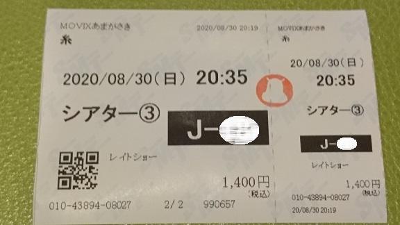 f:id:Jovian-Cinephile1002:20200901232111j:plain