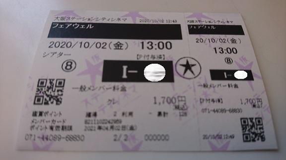 f:id:Jovian-Cinephile1002:20201004131326j:plain