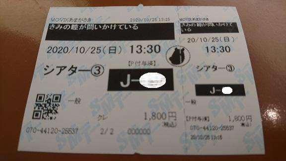 f:id:Jovian-Cinephile1002:20201029234121j:plain
