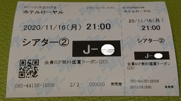 f:id:Jovian-Cinephile1002:20201120225007j:plain