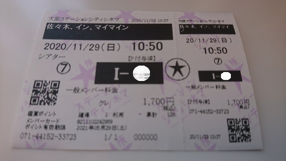 f:id:Jovian-Cinephile1002:20201202173151j:plain