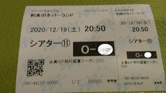 f:id:Jovian-Cinephile1002:20201221005830j:plain