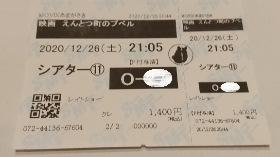 f:id:Jovian-Cinephile1002:20201228225204j:plain