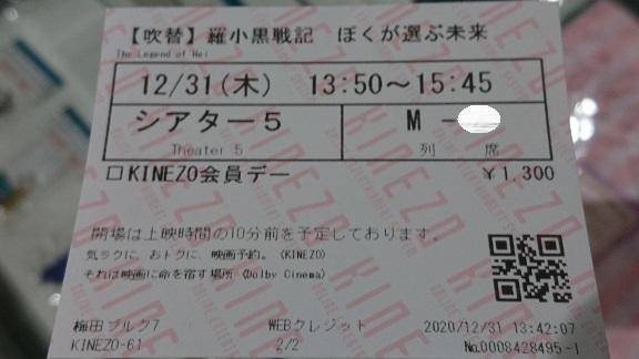 f:id:Jovian-Cinephile1002:20201231212915j:plain