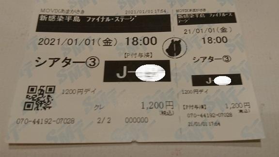 f:id:Jovian-Cinephile1002:20210102170221j:plain