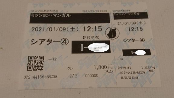 f:id:Jovian-Cinephile1002:20210111132351j:plain