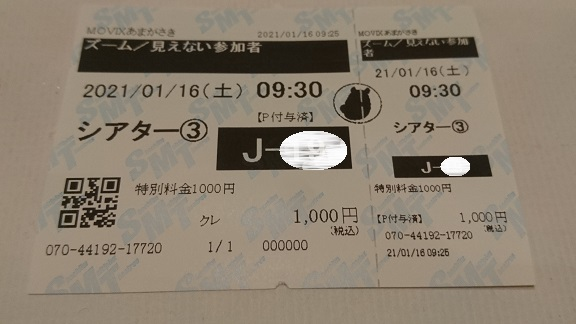 f:id:Jovian-Cinephile1002:20210116131630j:plain