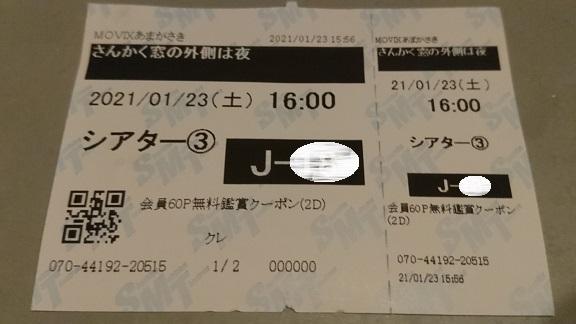 f:id:Jovian-Cinephile1002:20210125013123j:plain