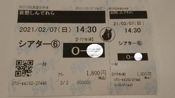 f:id:Jovian-Cinephile1002:20210211215123j:plain