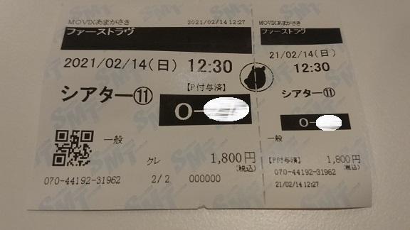 f:id:Jovian-Cinephile1002:20210215215850j:plain